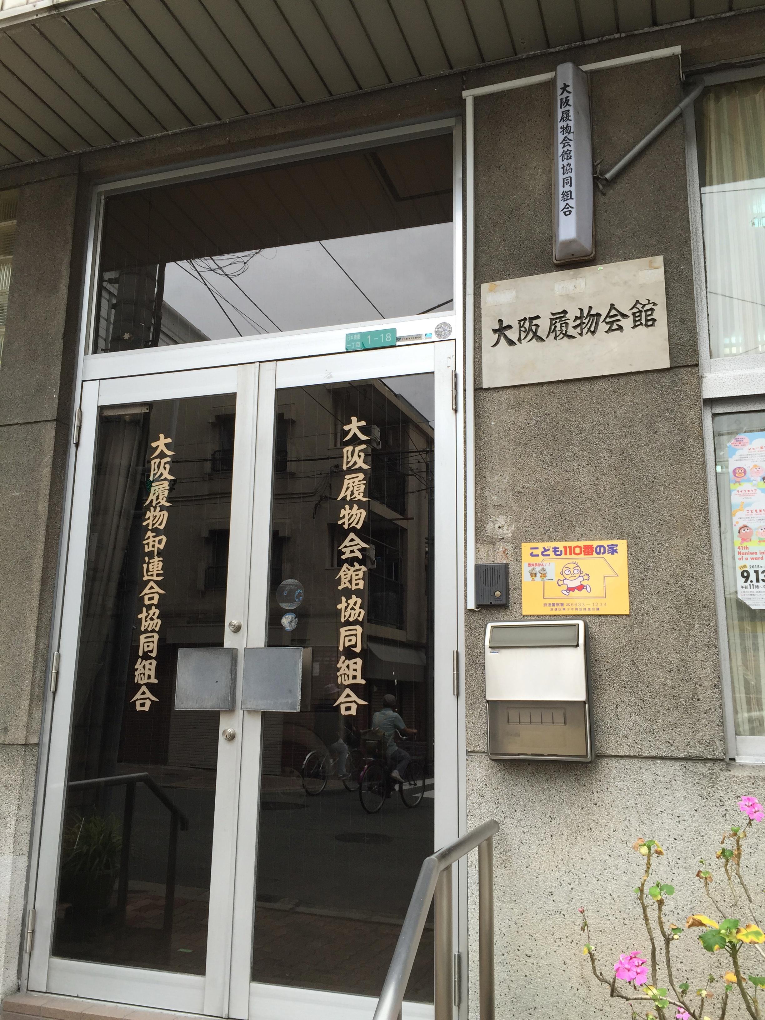 大阪履物組合