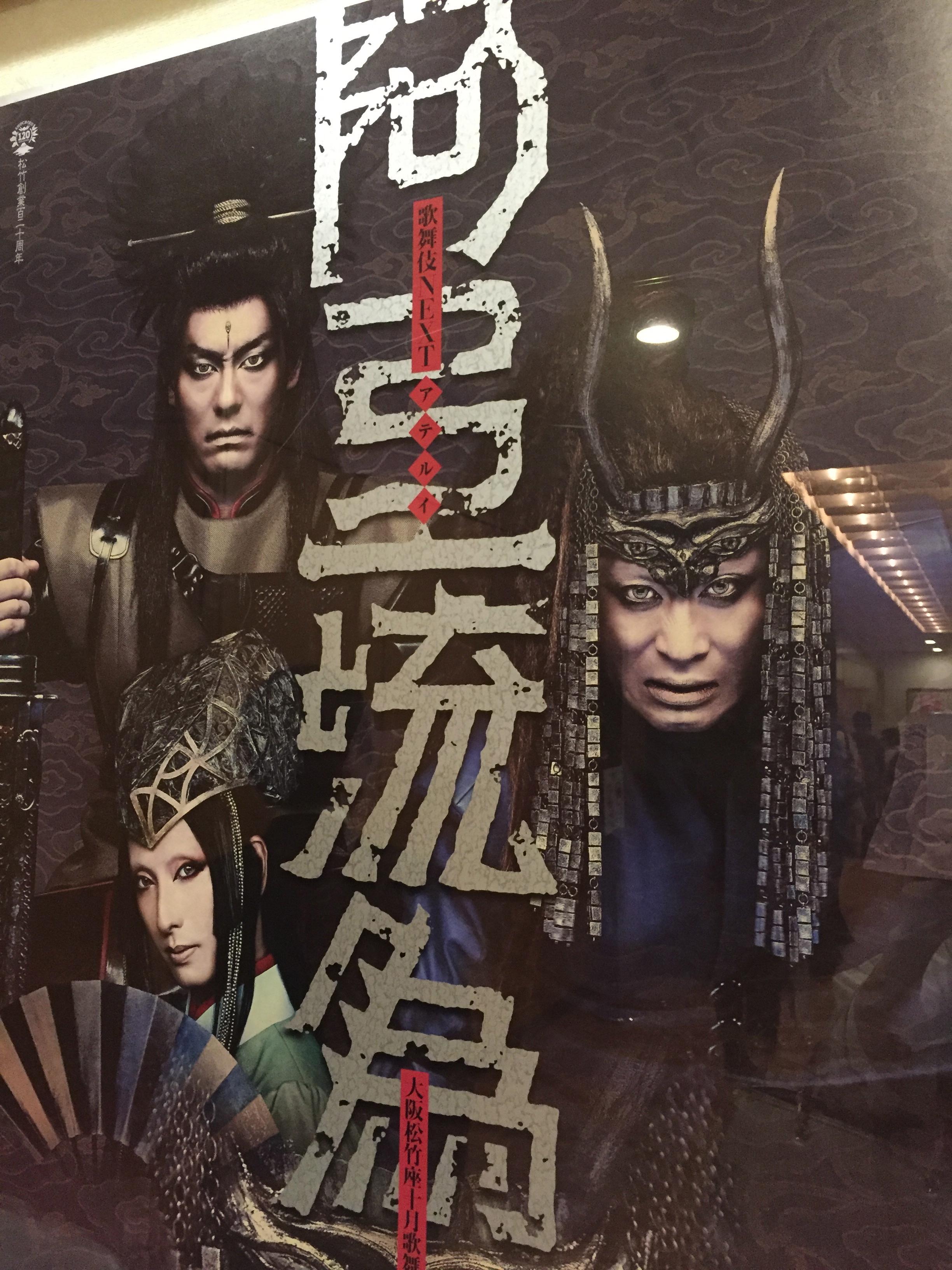 歌舞伎NEXT「阿弖流為」へ!中島かずき×いのうえひでのり×染五郎×勘九郎×七之助!!!