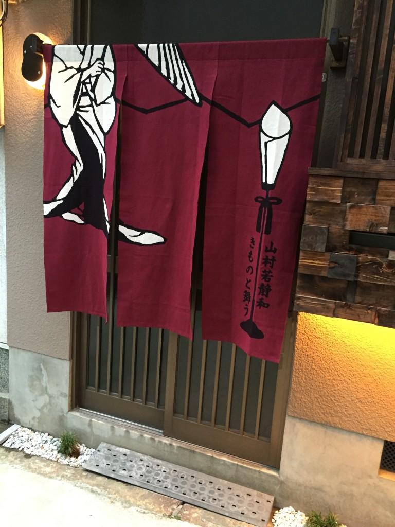 型染作家 小倉充子さんによる素敵な暖簾が届きました♪