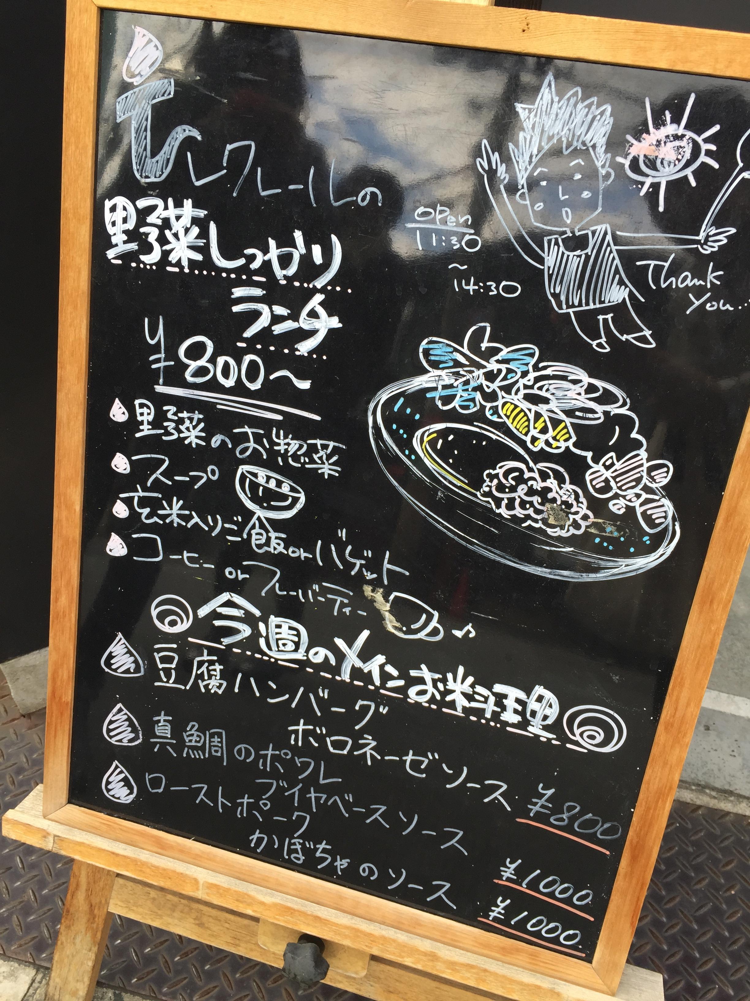 谷町6丁目・空堀らへんご紹介♪野菜が採れるランチ!「欧風食堂レクレール」