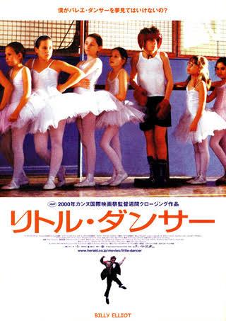 踊る事が大好きな少年の物語「リトルダンサー」、新・午前10時の映画祭で復活!