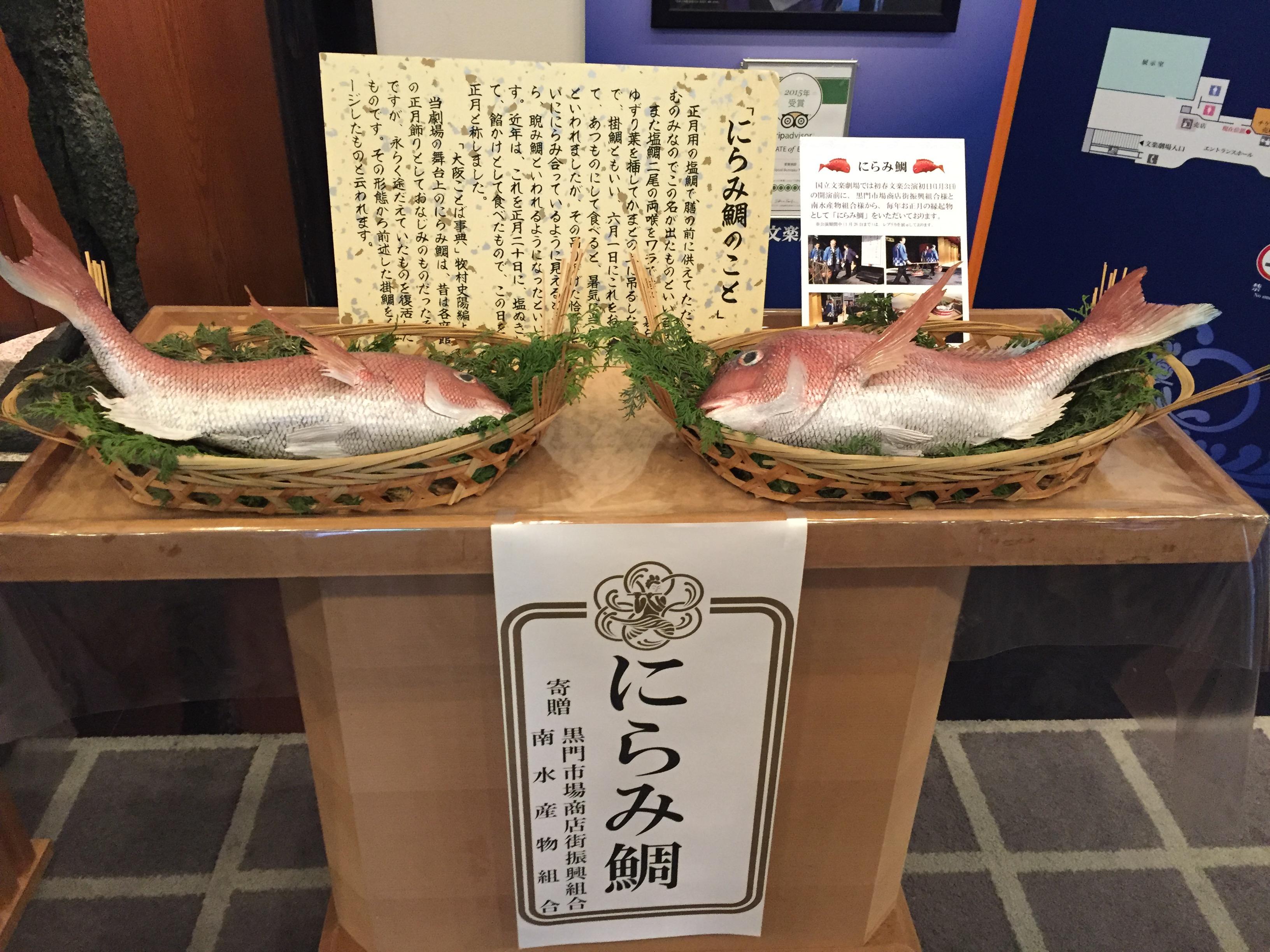 """新春、国立文楽劇場でのお正月飾り""""にらみ鯛""""とお鏡開き!"""