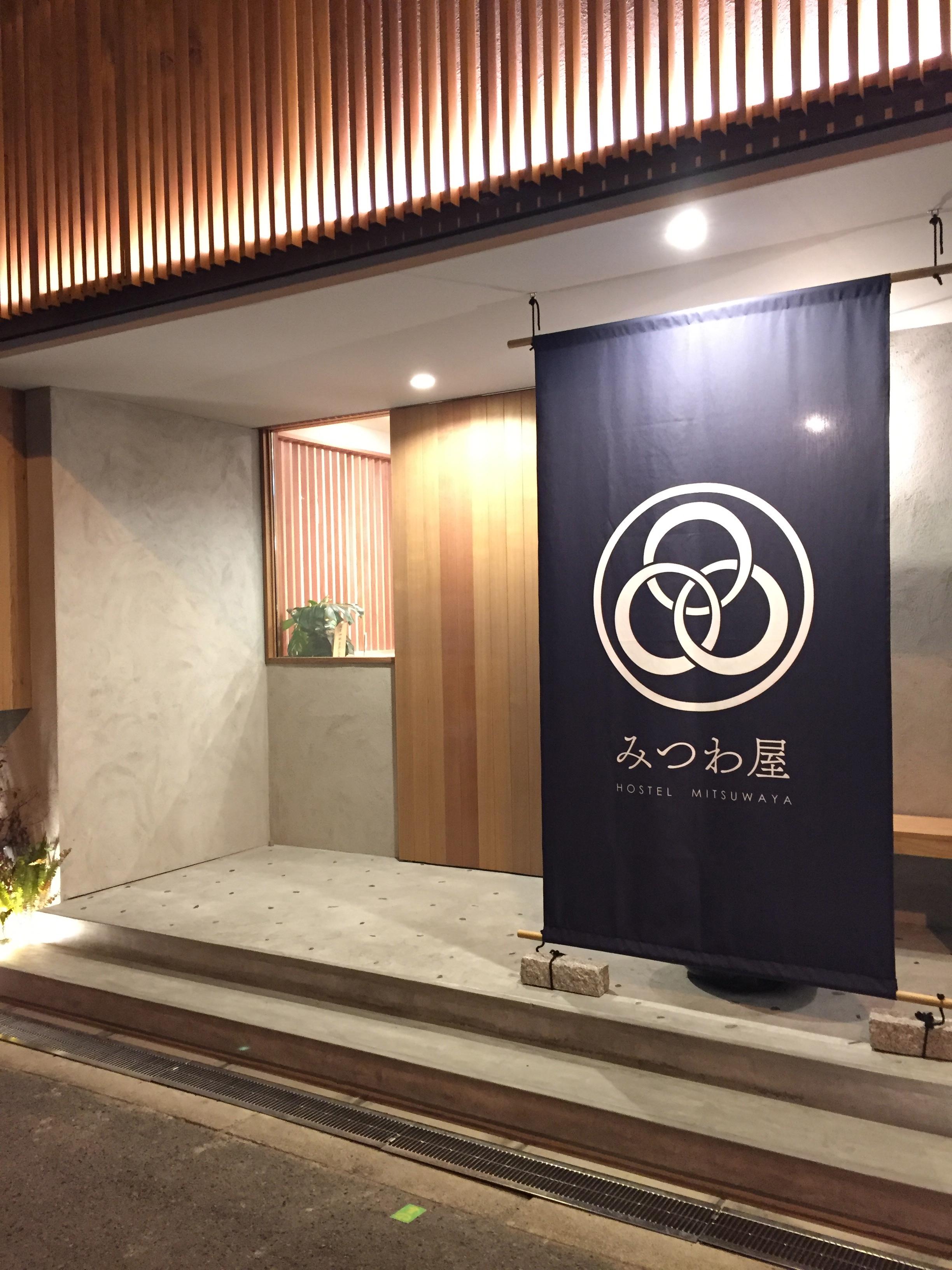 谷町6丁目・空堀らへんご紹介♪2016年2月2日オープンのゲストハウス「ホステルみつわ屋大阪」!