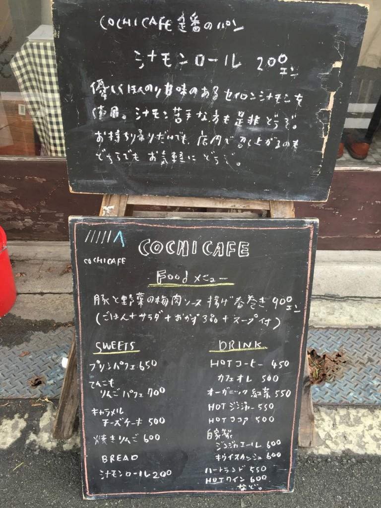 コチカフェ メニュー
