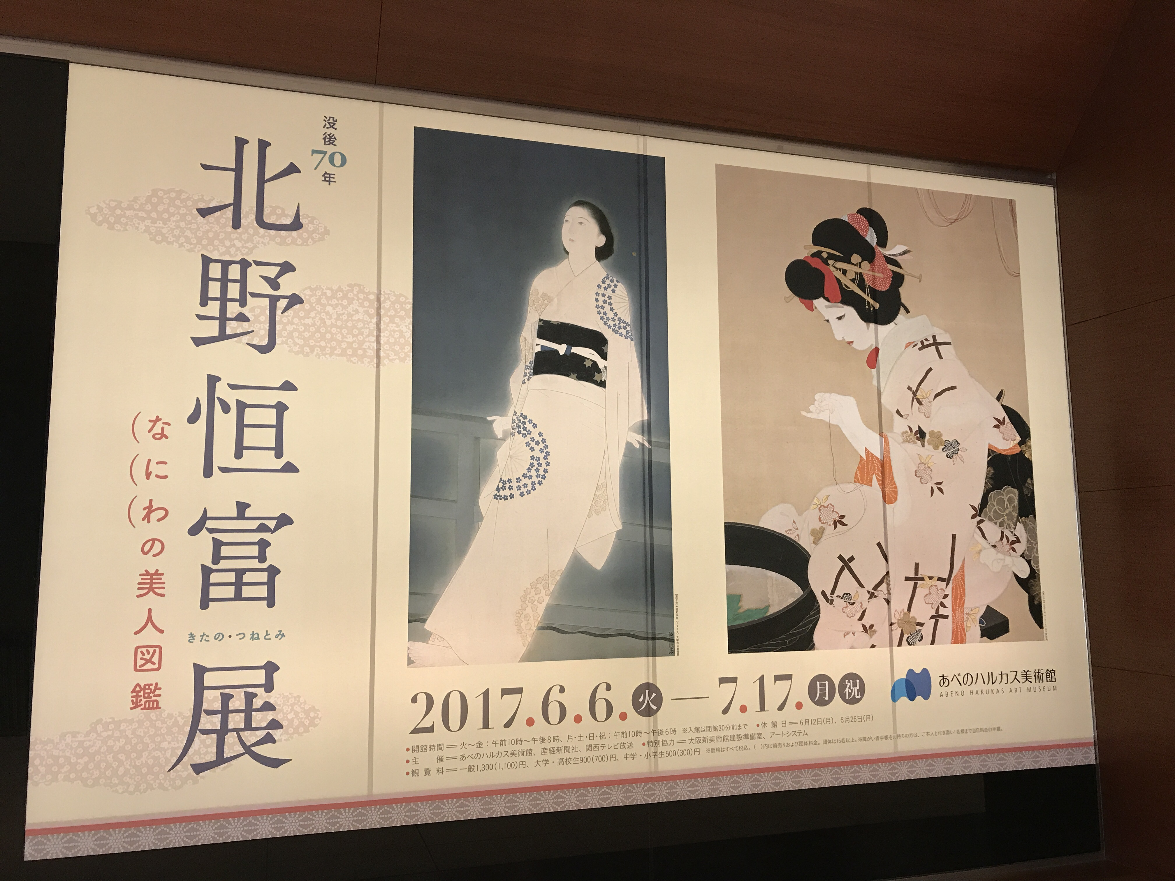"""北野恒富の作品は全てが艶っぽい!大阪にもこんな素敵な画家が活躍していた。2017年6月6日〜7月17日 あべのハルカス美術館で開催""""北野恒富 展""""へ"""