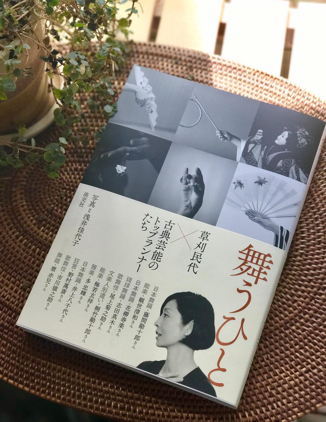 『舞うひと』草刈民代と古典芸能のトップランナーたちの対談本、夢中で読了。