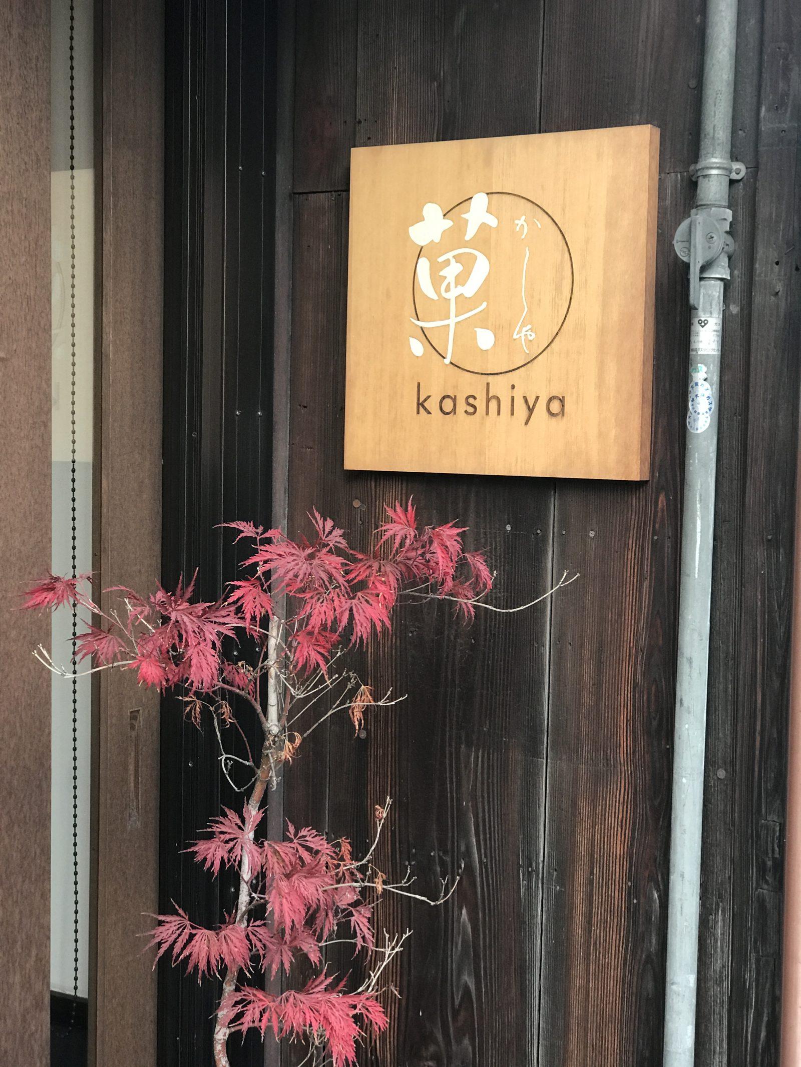 kashiya玄関