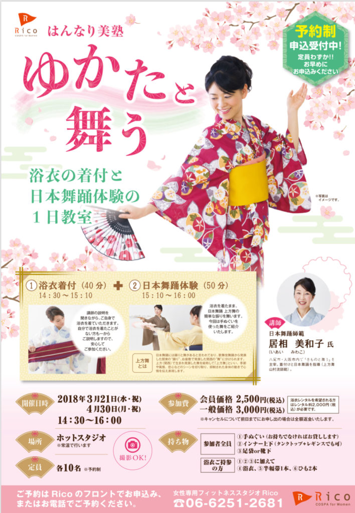 「浴衣着付けと日本舞踊体験」講師で参加します!女性専用フィットネススタジオ「Rico」にて開催。