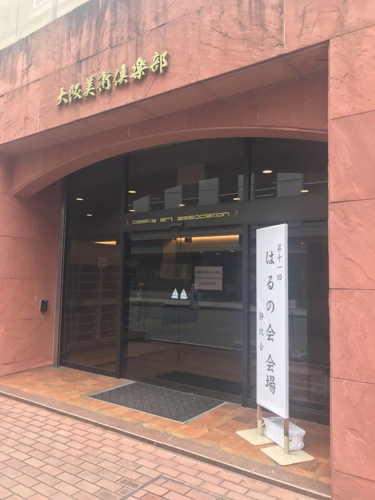 上方舞 おさらい会 終演 2018.4.7
