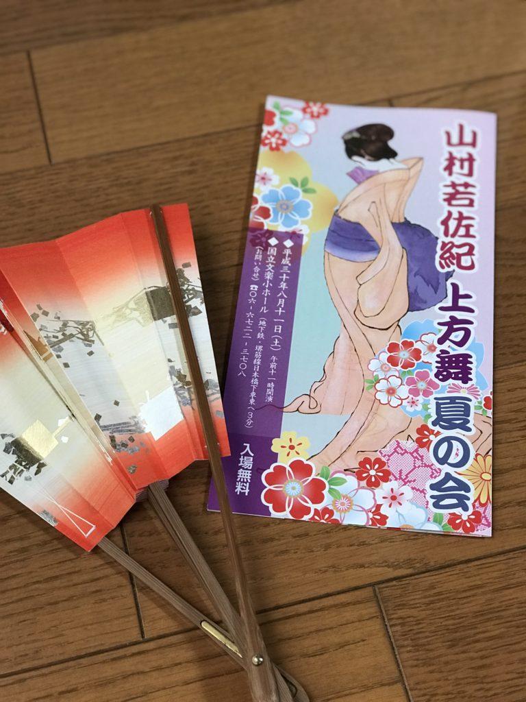 """2018.8.11""""山村若佐紀 上方舞 夏の会""""に出させていただきます。"""