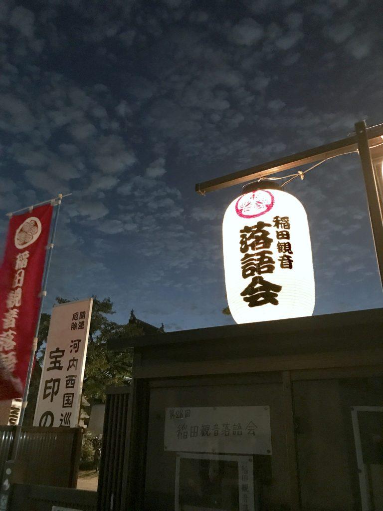 """秋の夜長、""""落語会""""へお出かけ"""