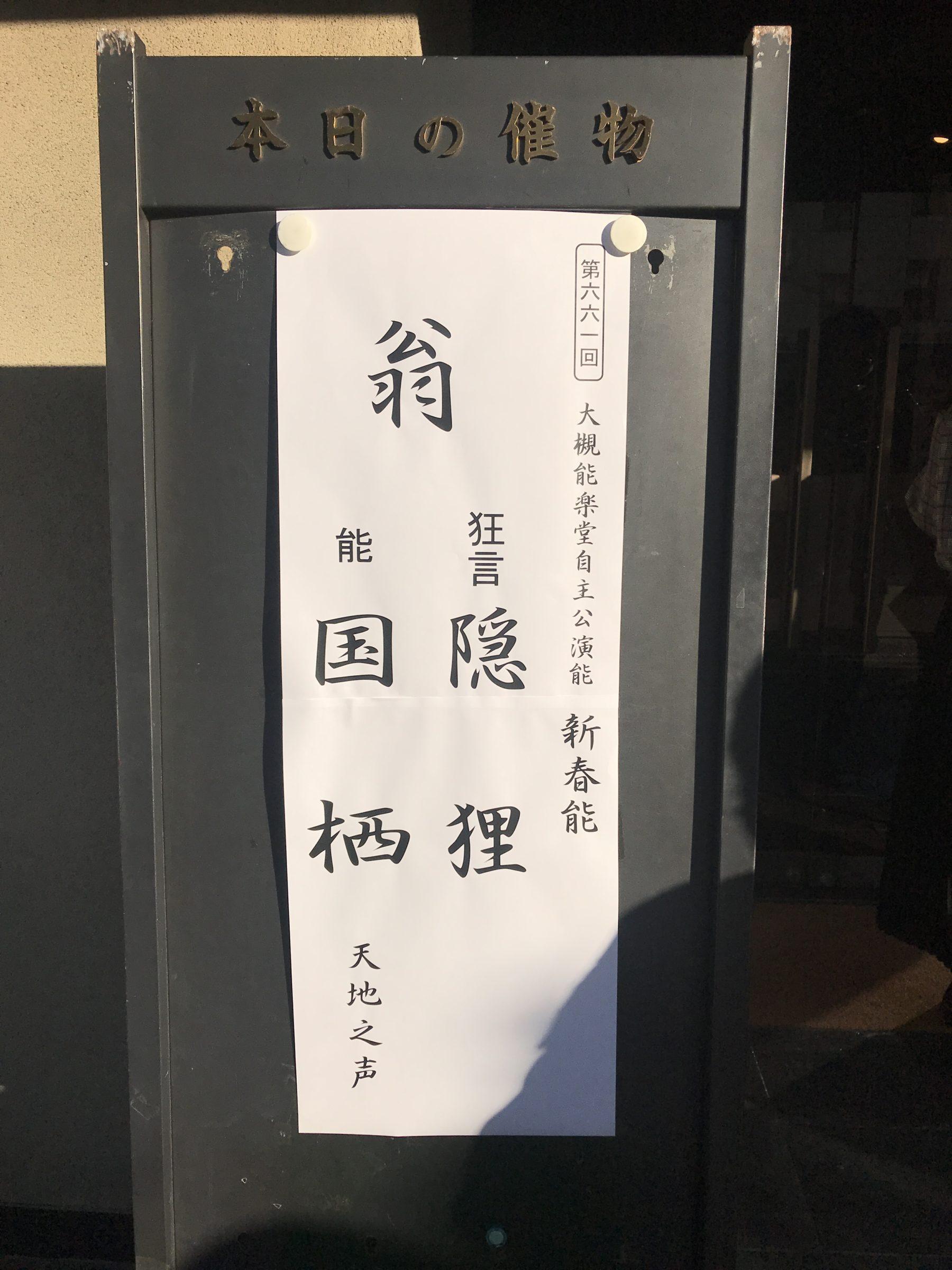 新春能 大槻能楽堂